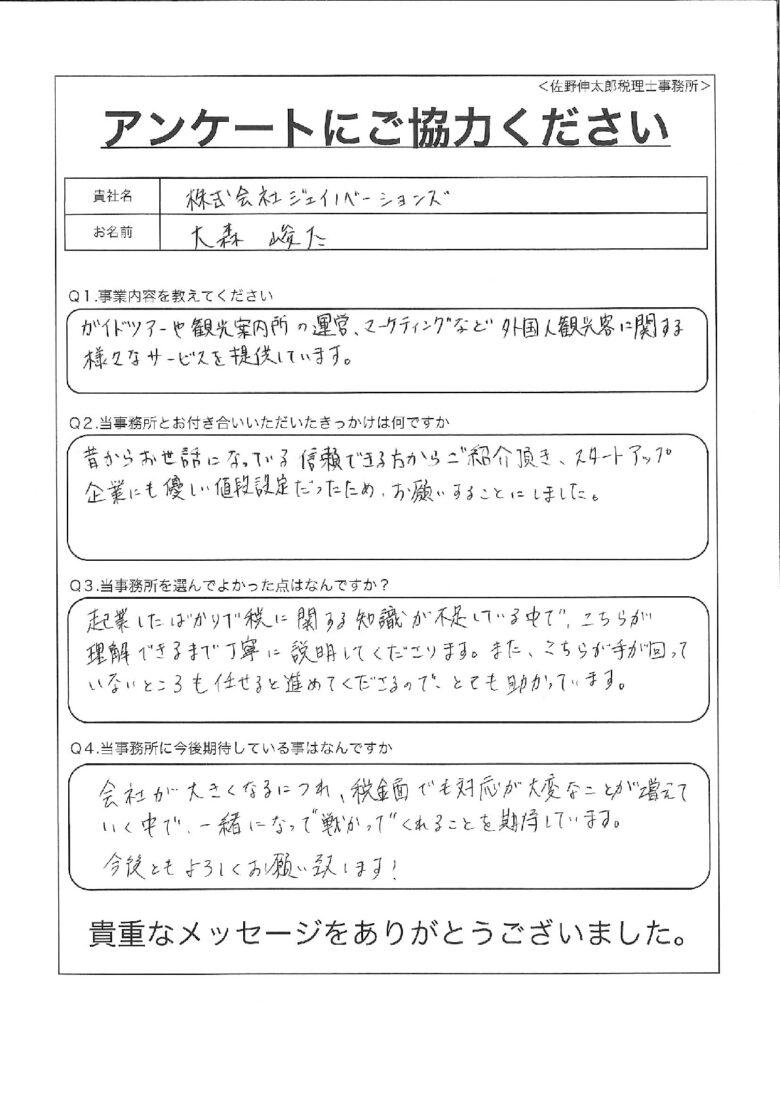 0322_アンケート-001