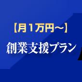 【月1万円~】創業支援プラン
